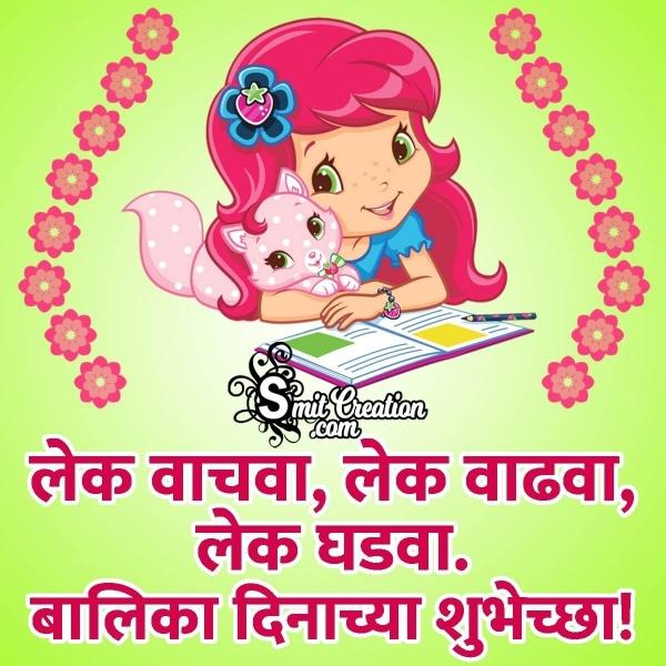 Girl Child Day Slogans In Marathi