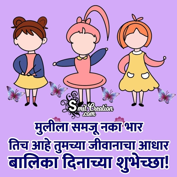 Girl Child Day Quotes In Marathi