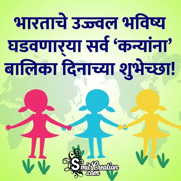 Girl Child Day Wishes In Marathi