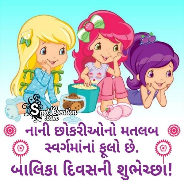Balika Diwas Quote In Gujarati