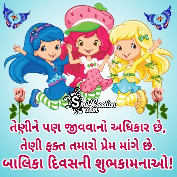Girl Child Day Gujarati Wish Image
