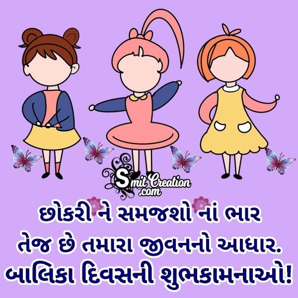 Girl Child Day Quotes In Gujarati