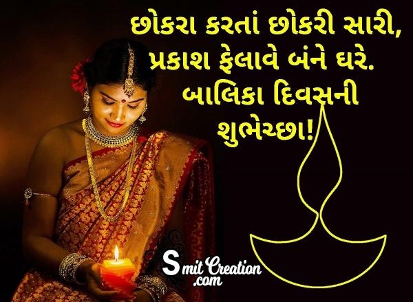 Balika Diwas In Gujarati