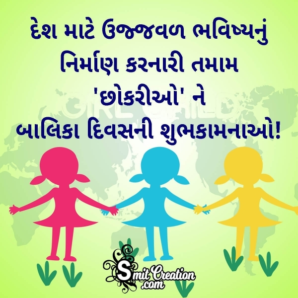 Girl Child Day Wishes In Gujarati