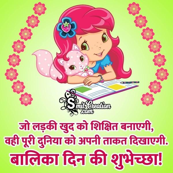 Girl Child Day Slogans In Hindi