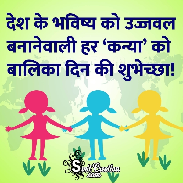Girl Child Day Wishes In Hindi