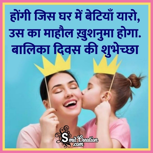 Girl Child Day Quotes In Hindi