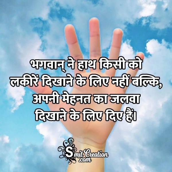 Karma Inspiring Quote In Hindi