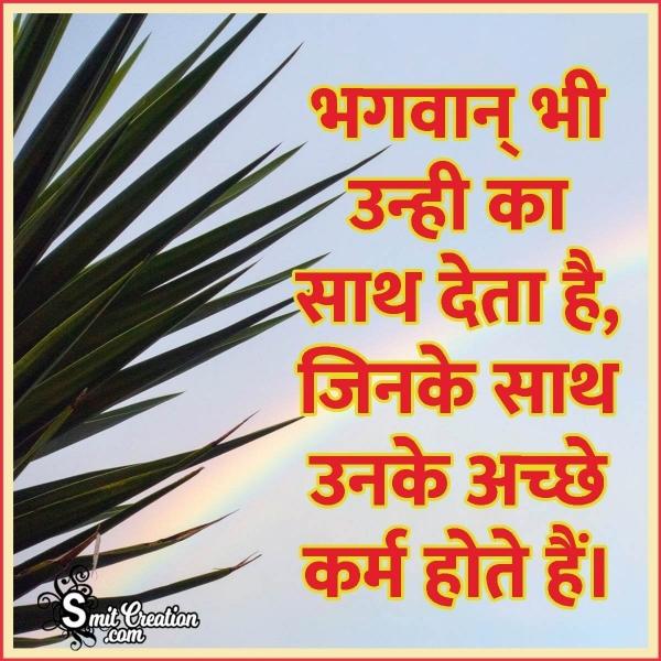 Karma God Quote In Hindi