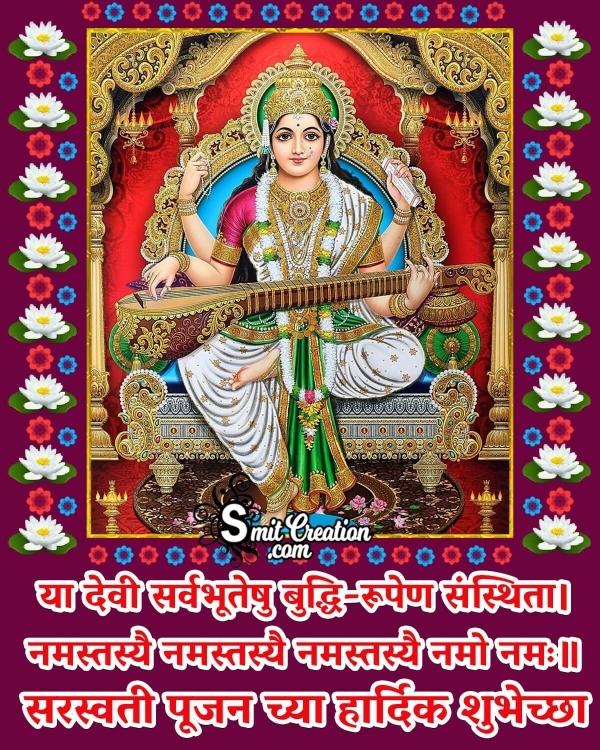 Saraswati Puja Marathi Wish Image