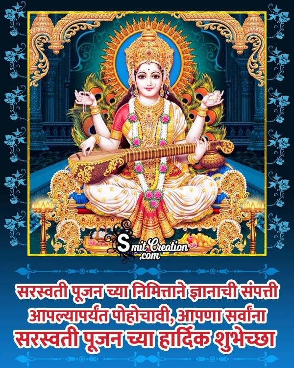 Saraswati Puja Marathi Wish Photo