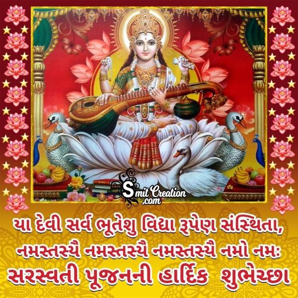 Saraswati Puja Gujarati Wish Image