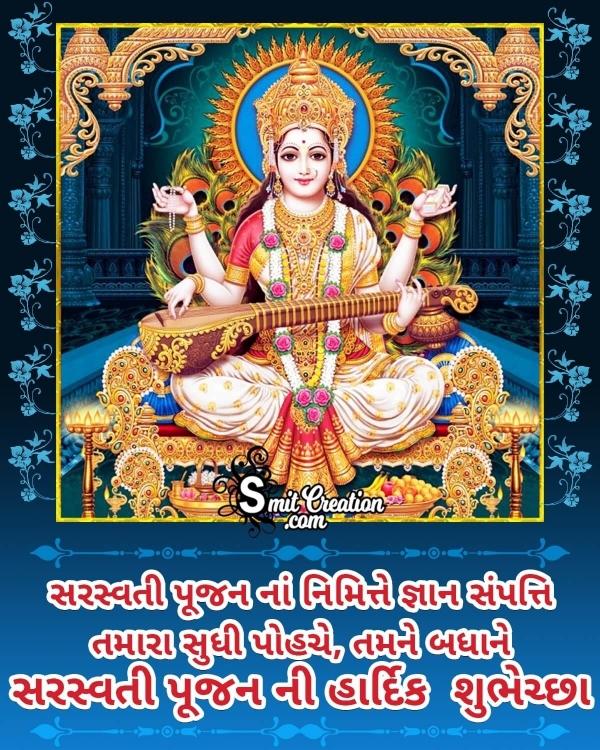 Saraswati Puja Gujarati Wish
