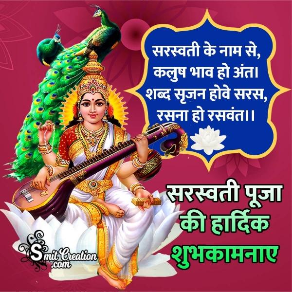 Saraswati Puja Dohe In Hindi