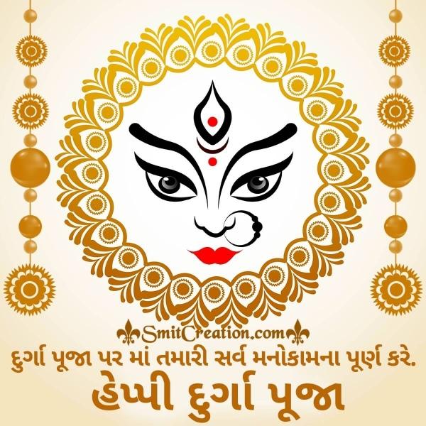 Happy Durga Puja Gujarati Wish