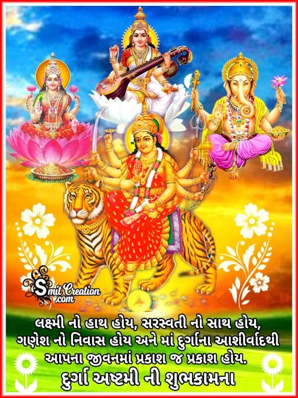 Happy Durga Puja Wish In Gujarati