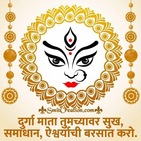 Durga Puja Marathi Wish Image