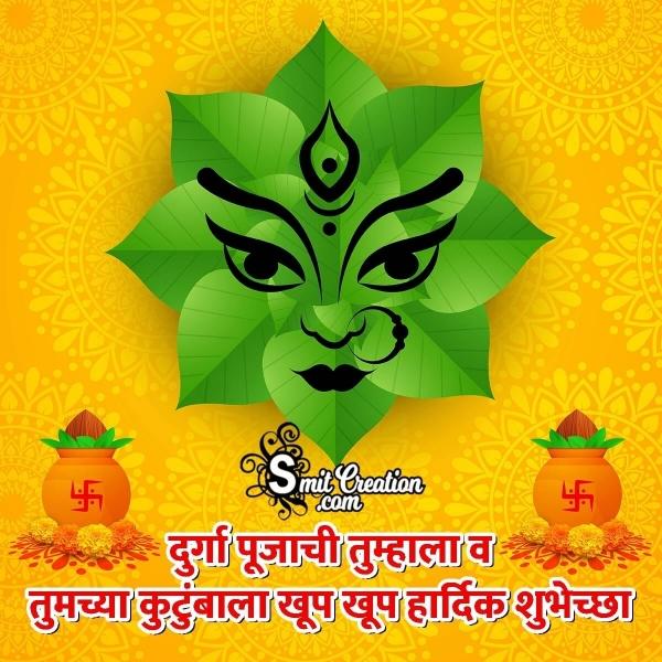 Happy Durga Puja In Marathi
