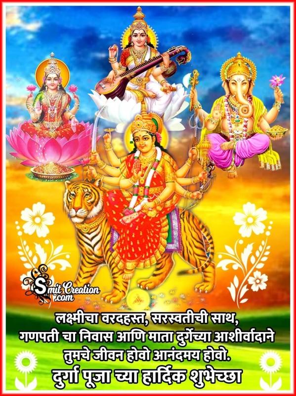 Durga Puja Marathi Wishes Image