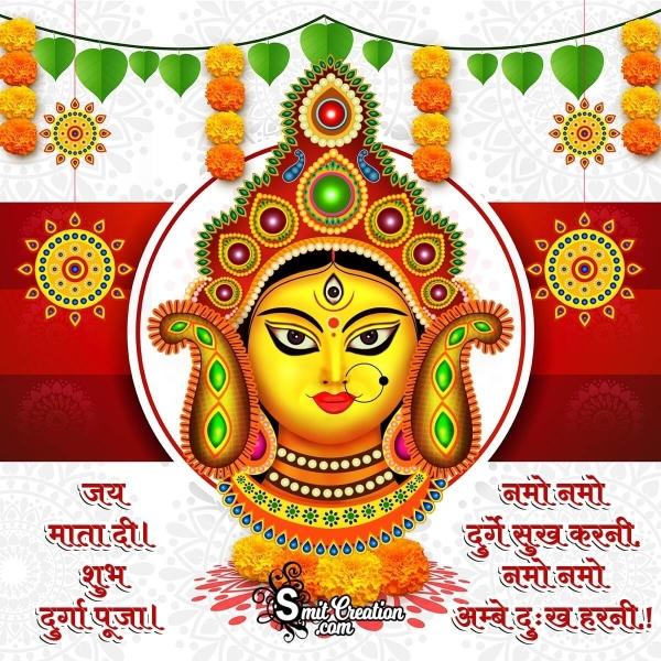 Shubh Durga Puja In Hindi