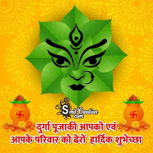 Durga Puja Wish In Hindi
