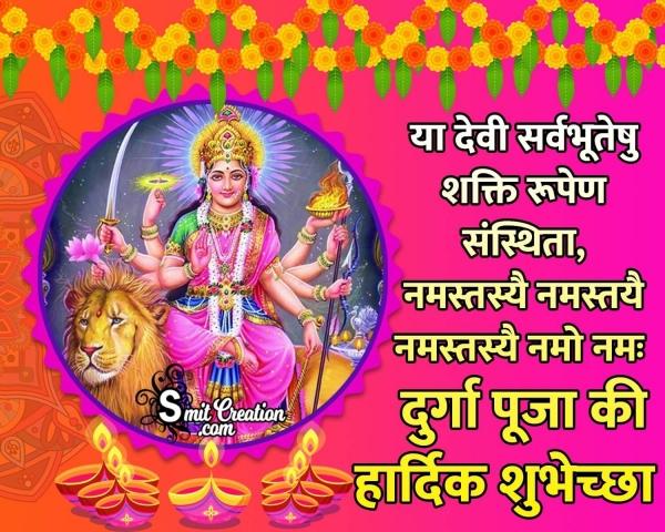 Durga Puja Image In Hindi