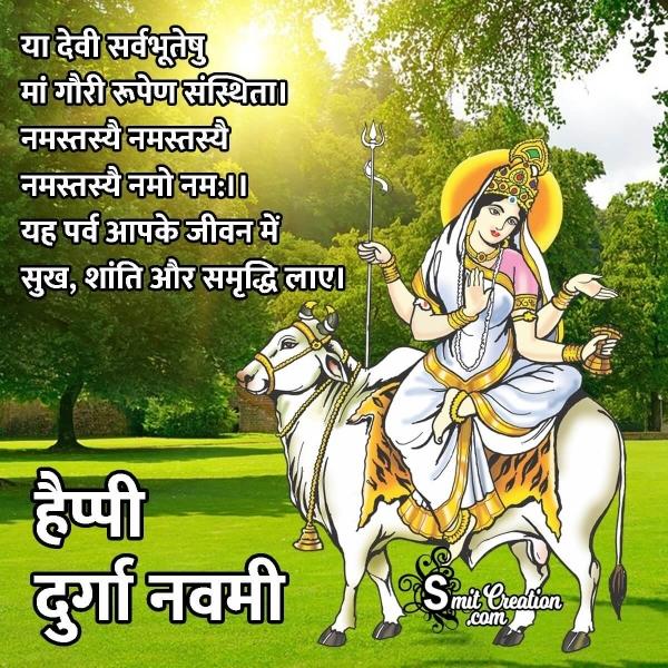 Happy Durga Navami Wishes In Hindi