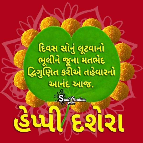 Happy Dussehra Gujarati Quote
