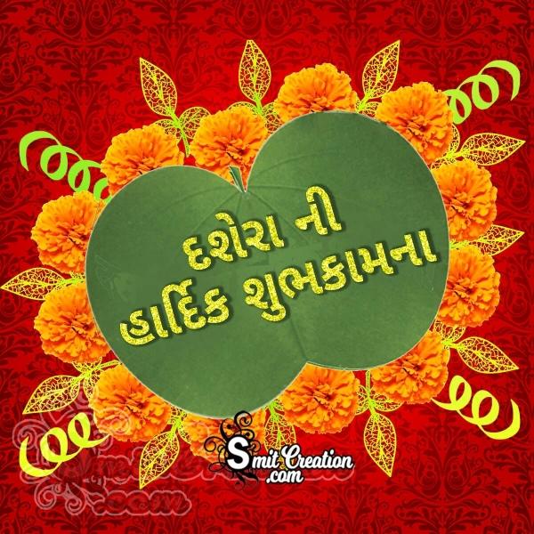 Happy Dussehra Gujarati Image