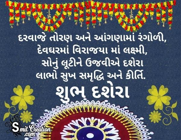 Shubh Dussehra Gujarati Wish