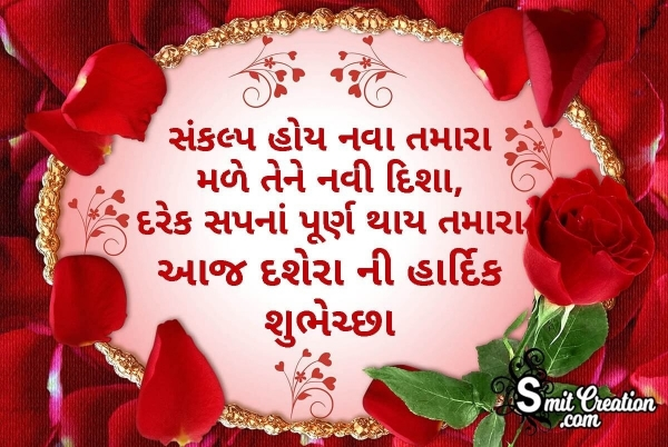 Happy Dussehra Gujarati Wishes