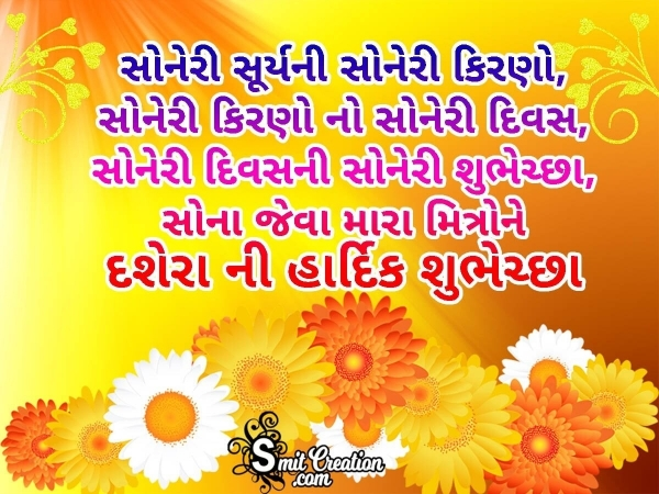 Happy Dussehra Gujarati Shayari