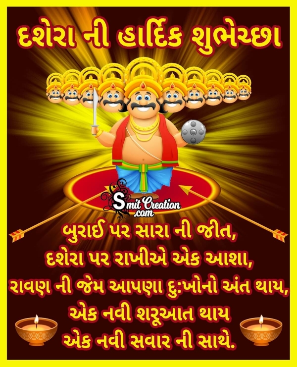 Happy Dussehra Gujarati Wish Image
