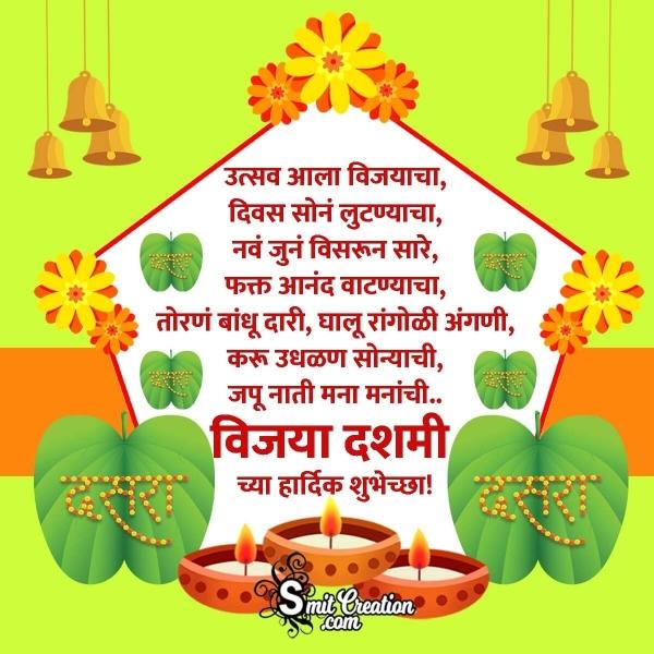 Dussehra Messages In Marathi