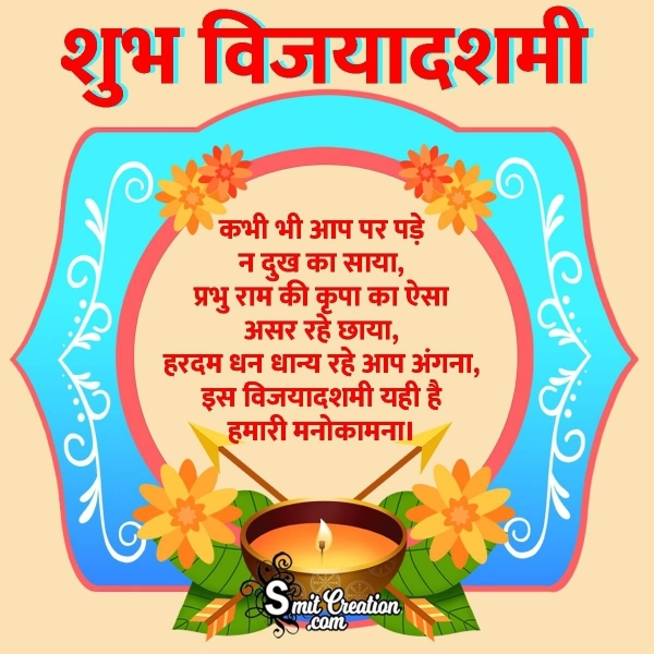 Vijayadashmi Wishes In Hindi