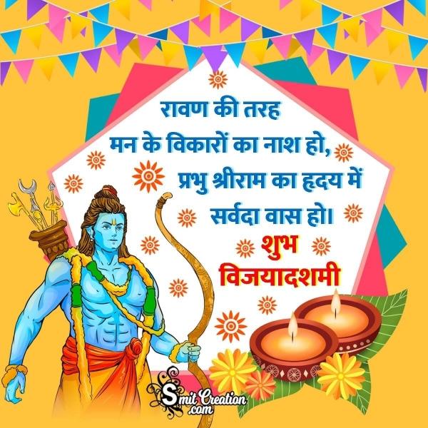 Vijayadashmi Quotes In Hindi