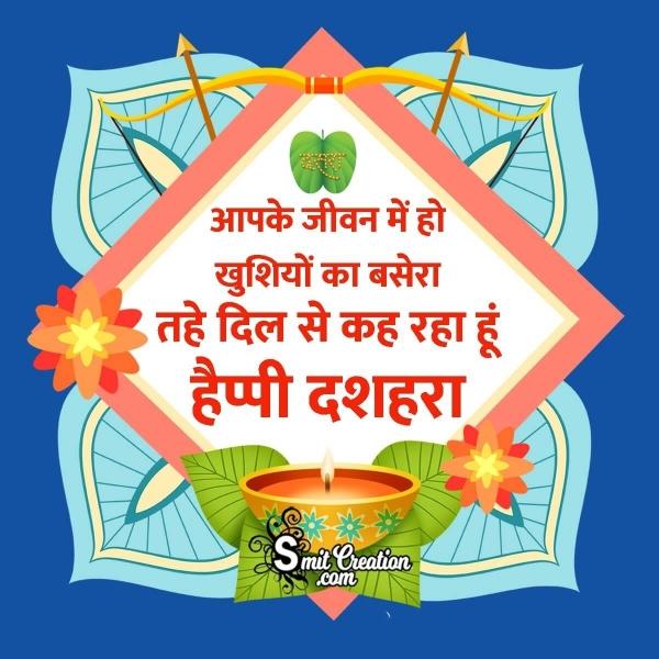 Dussehra Wish Image In Hindi