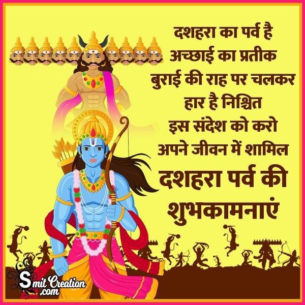 Dussehra Wishes Status In Hindi