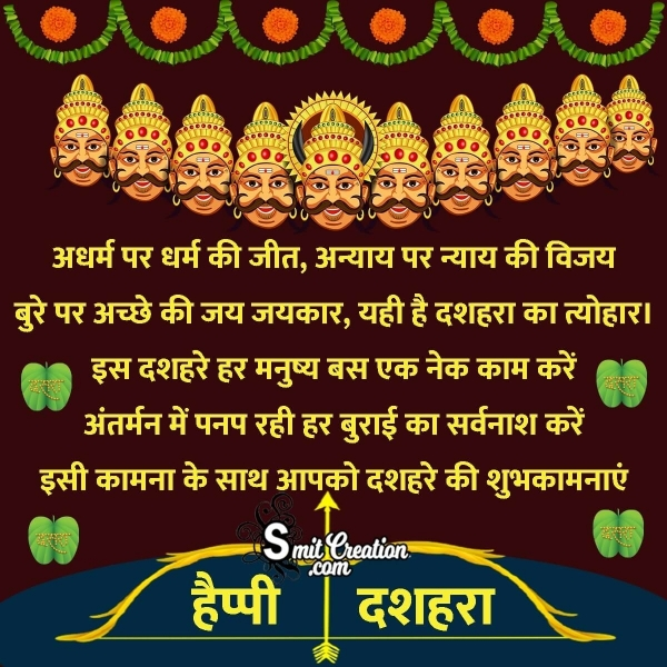 Dussehra Wishes Message In Hindi