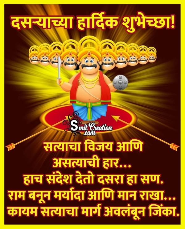 Happy Dussehra Status In Marathi