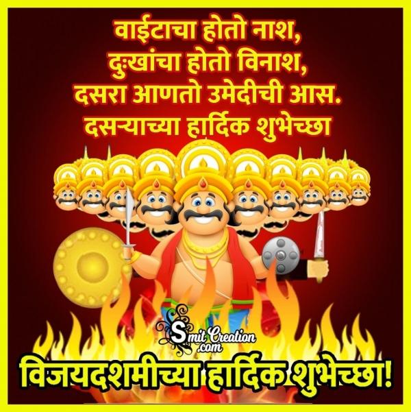 Vijayadashami Status In Marathi