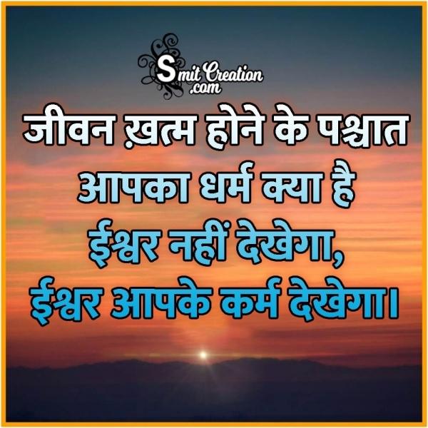 Karma Vs Dharma Quote In Hindi