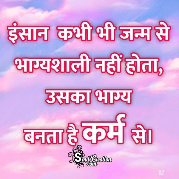 Karma Hindi Quote For Man