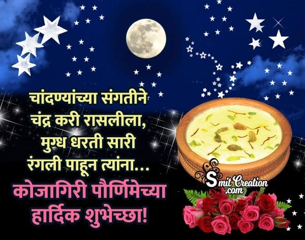 Kojagiri Purnima Quotes In Marathi