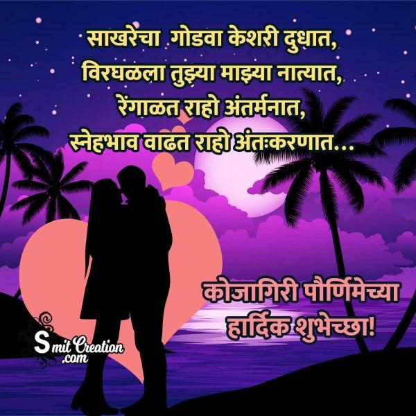 Sharad Purnima Marathi Shubhechha