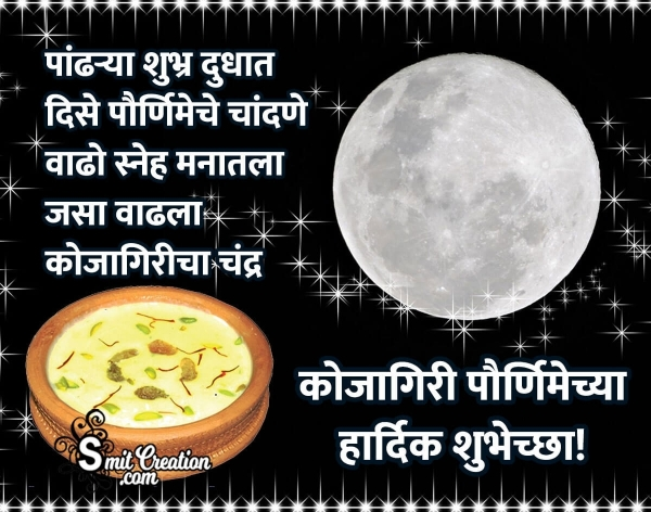 Kojagiri Purnima Marathi Kavita