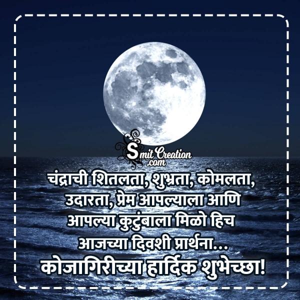 Sharad Purnima Wishes In Marathi
