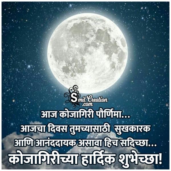 Kojagiri Purnima Wish In Marathi