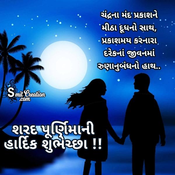 Sharad Purnima Gujarati Shubhechcha