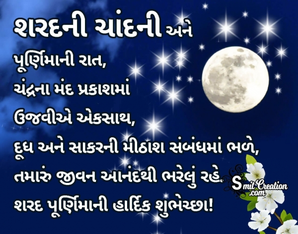 Sharad Purnima Messages In Gujarati